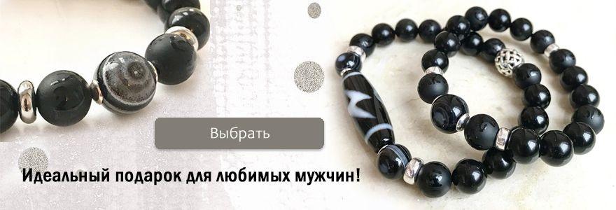 Мужские браслеты - стильные подароки!
