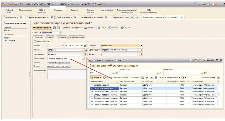 Процедура создания расходного документа в программе 1С