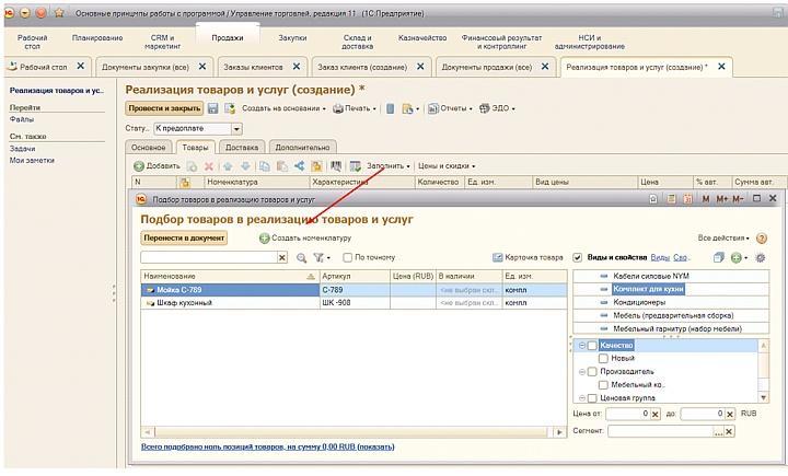 Выбор товаров по классификации в расходном документе в программе 1С