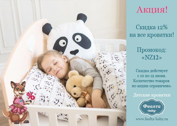 акция скидка 12% на детские кроватки