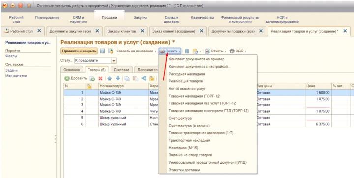 Возможности форматов печати расходных документов в программе 1С