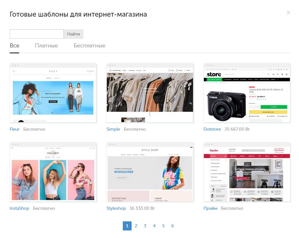 Шаблоны для интернет магазина Insales