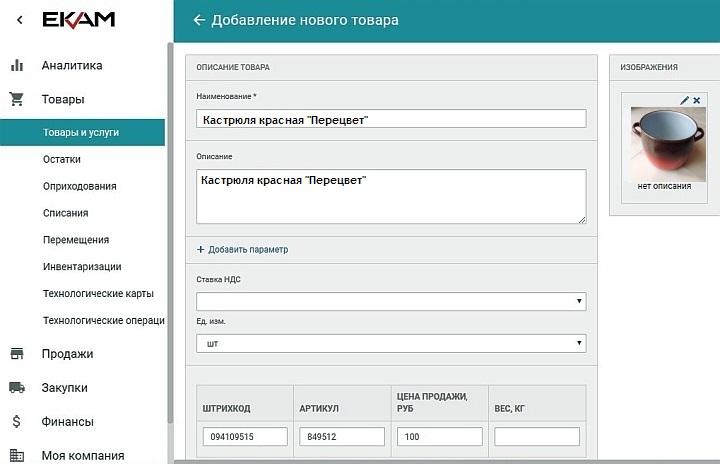 Программа для учета товаров ЕКАМ позволяет торговать цветами одновременно в магазине и на сайте