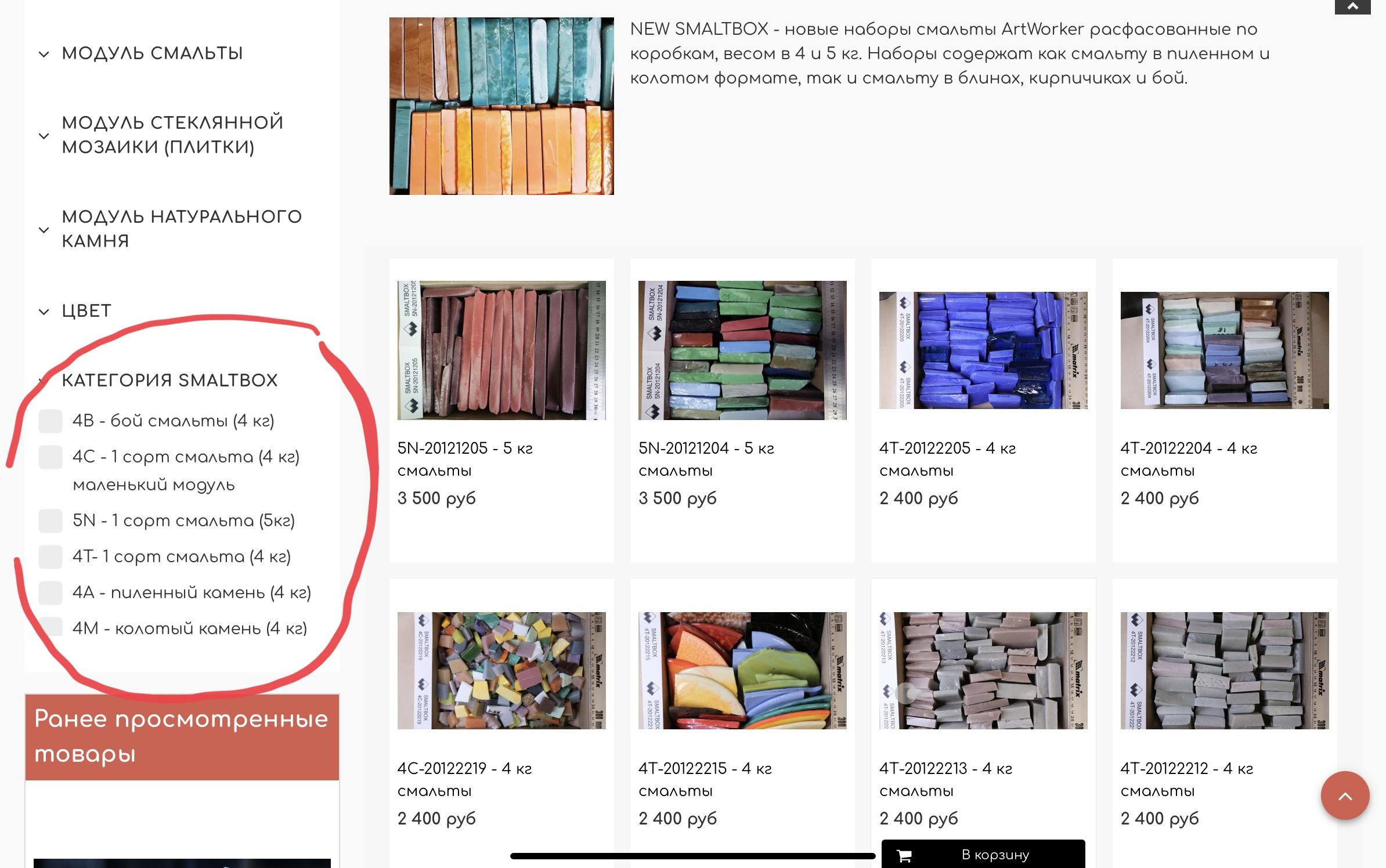 материалы для мозаики купить