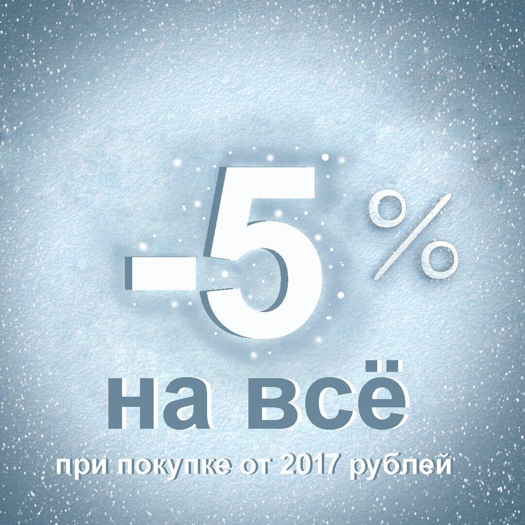 Скидка -5%, в честь Старого Нового года.