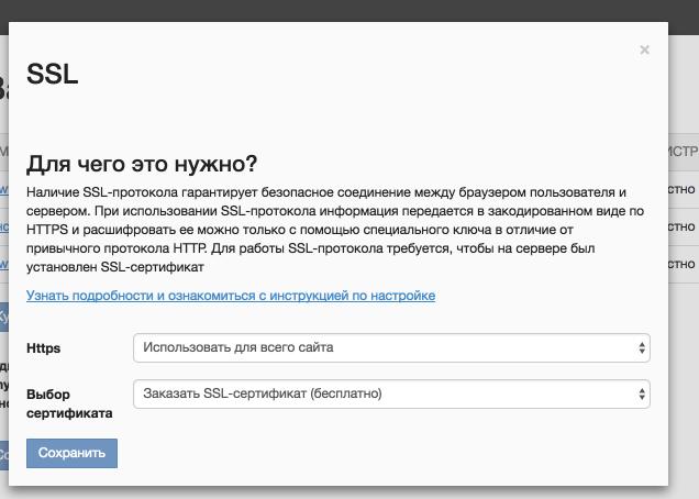 Выбор бесплатного SSL-сертификата