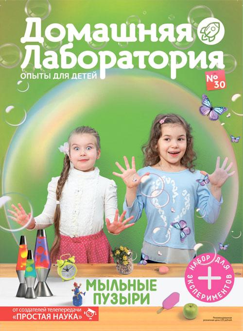 Домашняя лаборатория. Опыты для детей, выпуск №30, Мыльные пузыри
