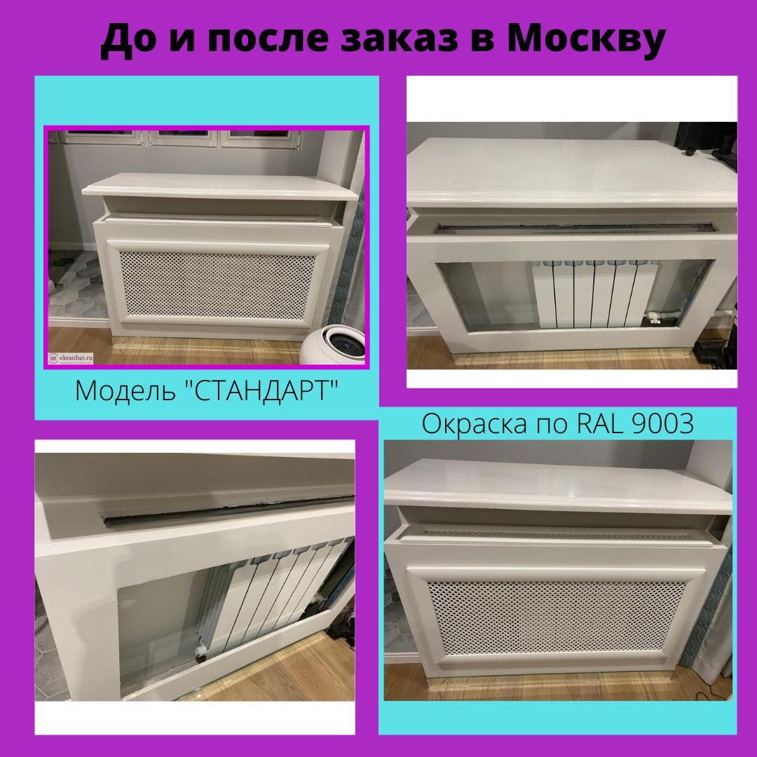 Экран на батарею Стандарт из МДФ со вставкой ХДФ ромб, крашенный. ekranbat.ru