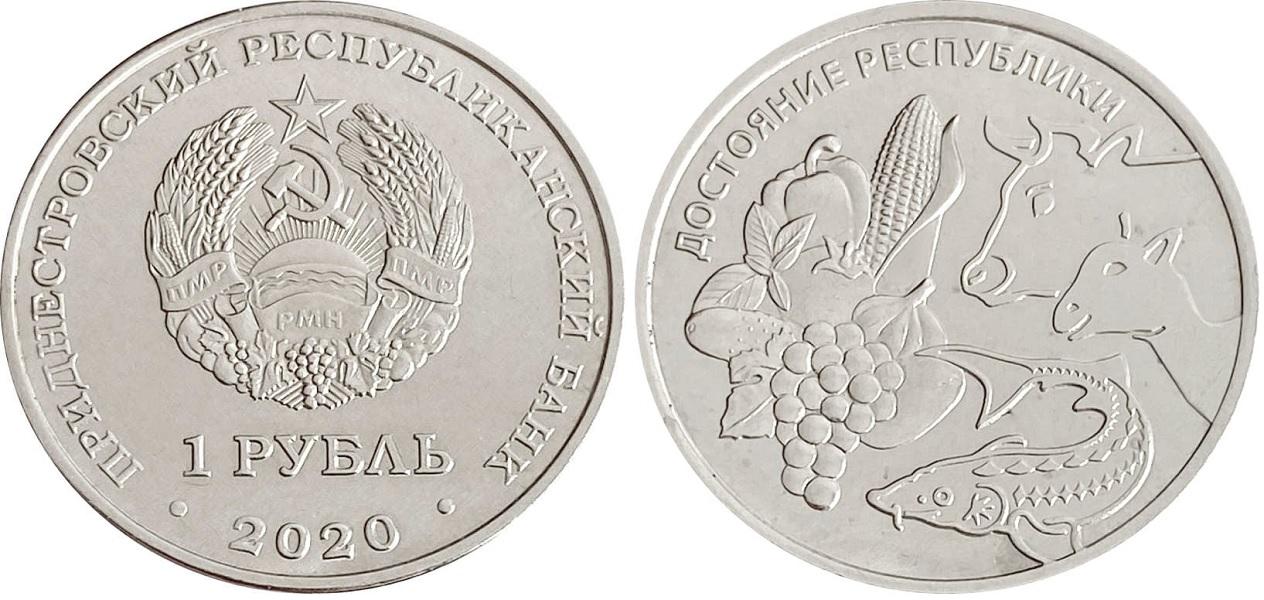 1 рубль «Достояние республики» 2020