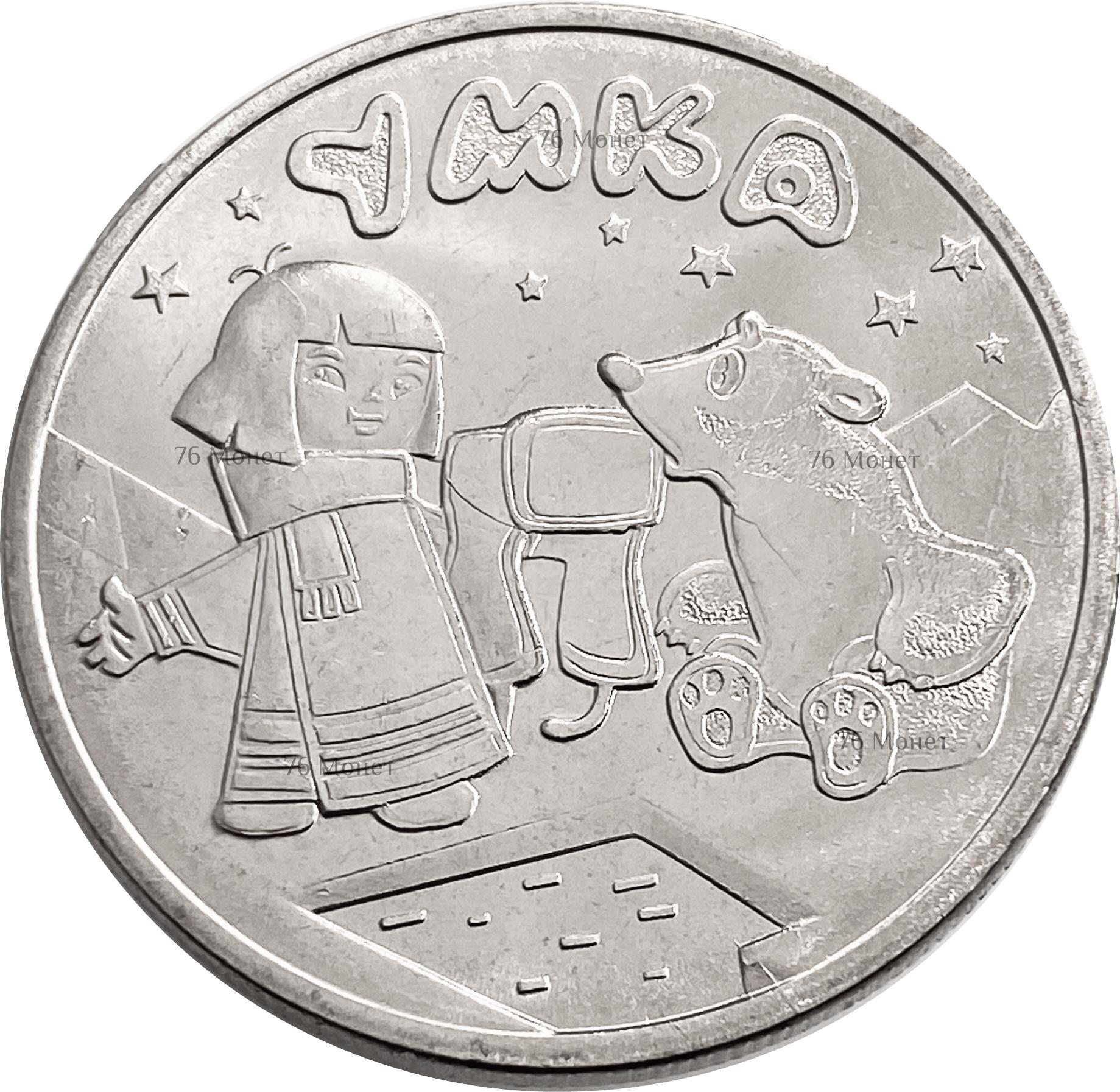 25 рублей 2021 мультфильм «Умка» (в обычном исполнении)