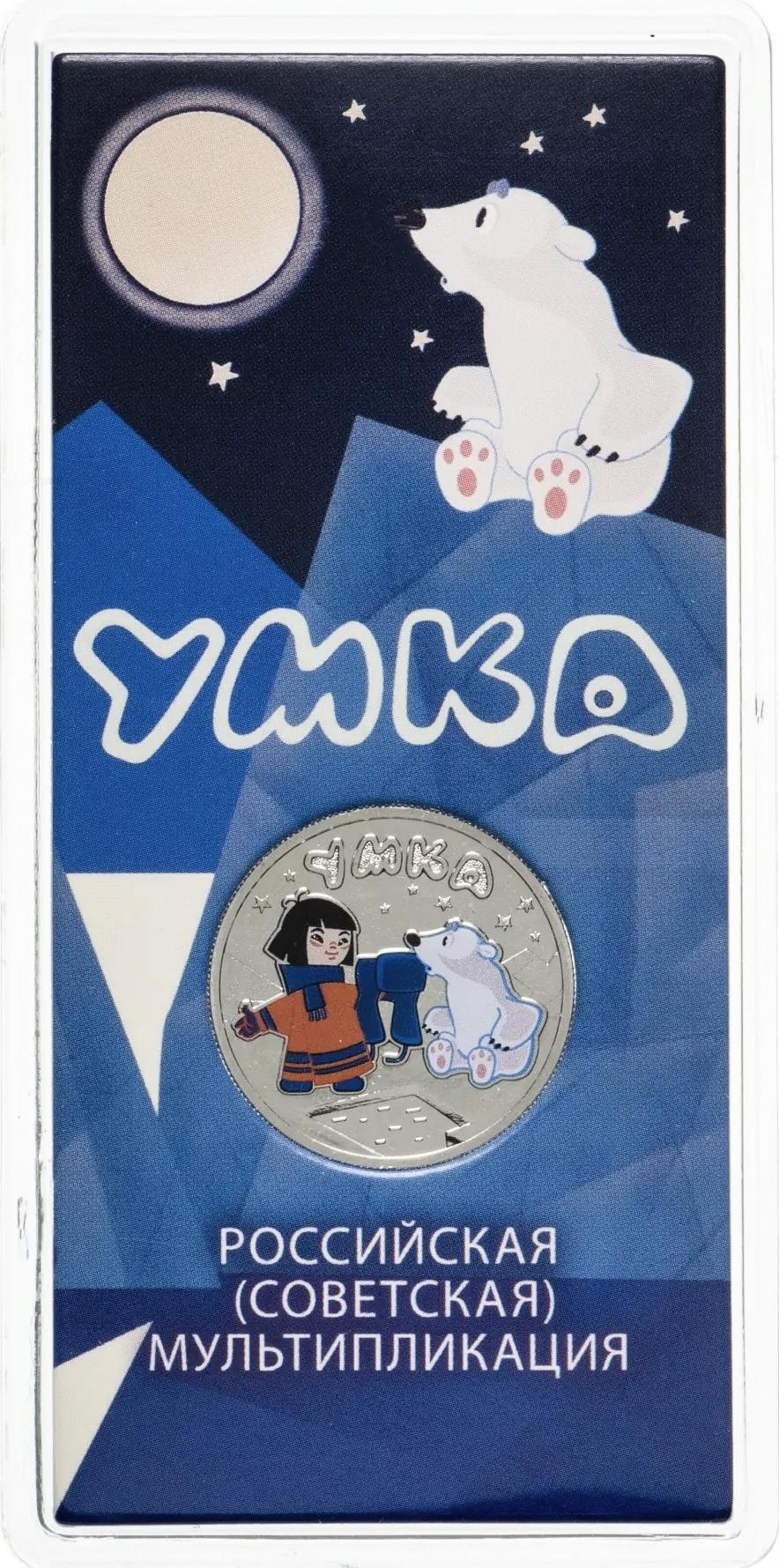 25 рублей 2021 мультфильм «Умка» (в цветном исполнении)