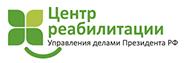 Центра_реабилитации_Управ_делами_Президента_РФ.jpg