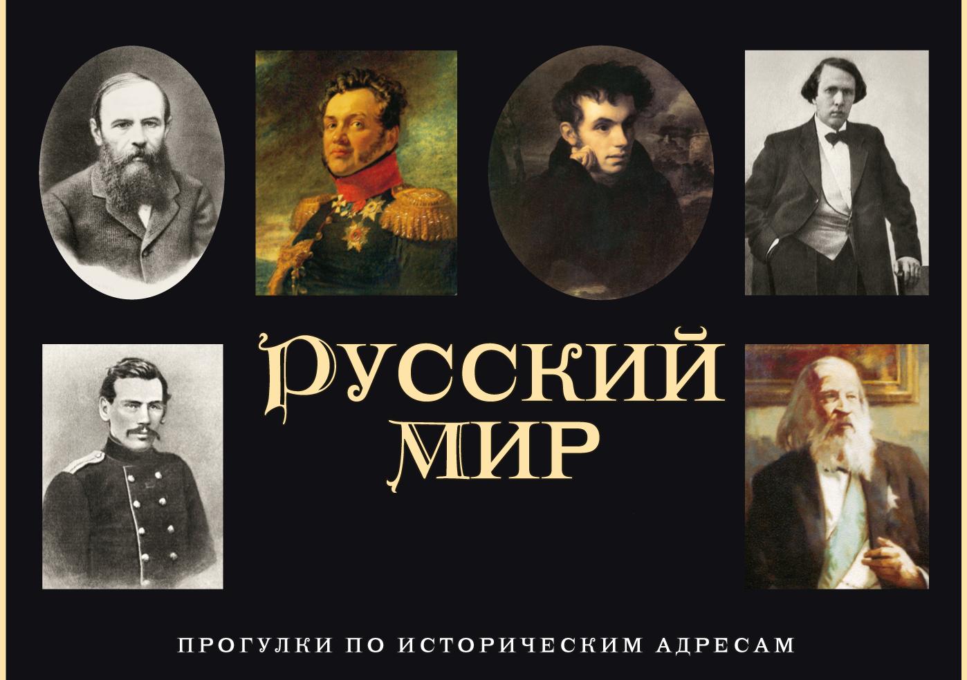 "Марка книжной серии ""Русский мир"""