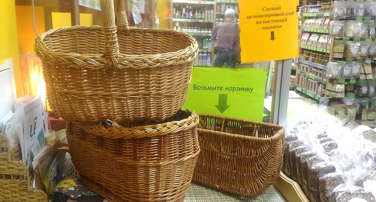 Плетёные корзинки вместо пластиковых в И-МНЕ