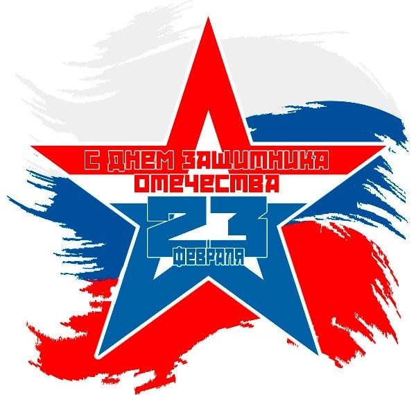 Поздравление с Днем защитника отечества