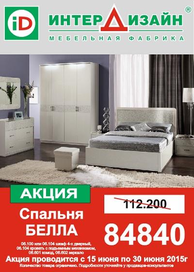 БЕЛЛА Мебель для спальни