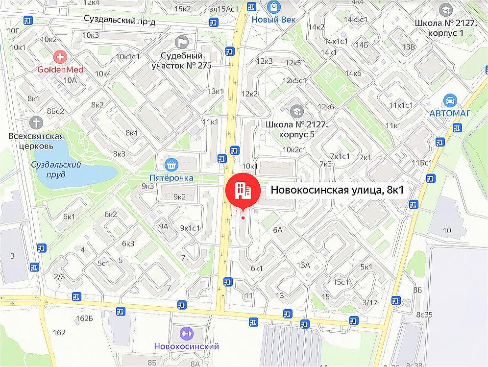 Реутов Новокосино выдача товаров