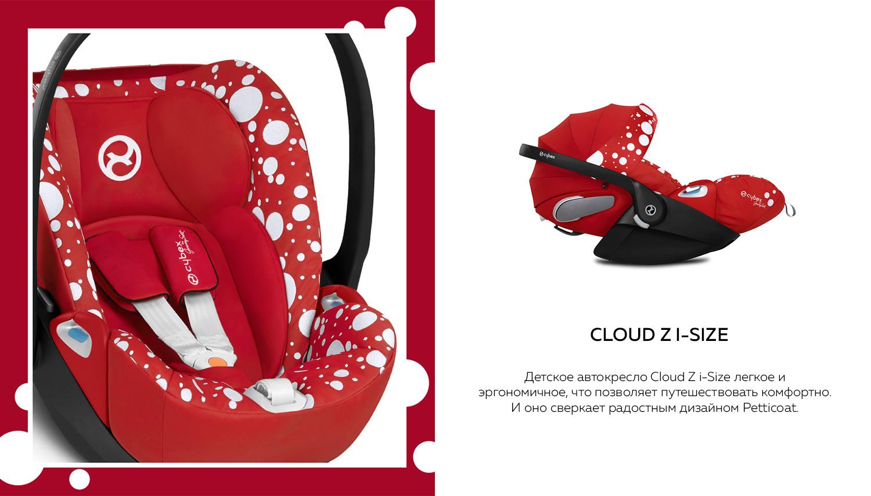 CLOUD Z I-SIZE Детское автокресло Cloud Z i-Size легкое и эргономичное, что позволяет путешествовать комфортно. И оно сверкает радостным дизайном Petticoat.