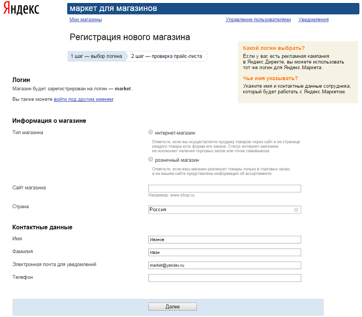Регистрация магазина в Яндекс  Маркет