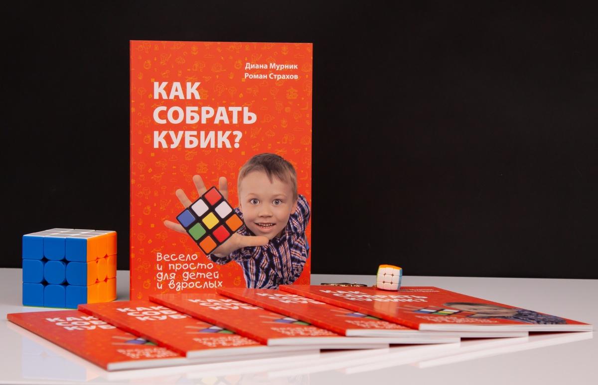Стартовали продажи книжек Как собрать кубик Рубика от Романа Страхова