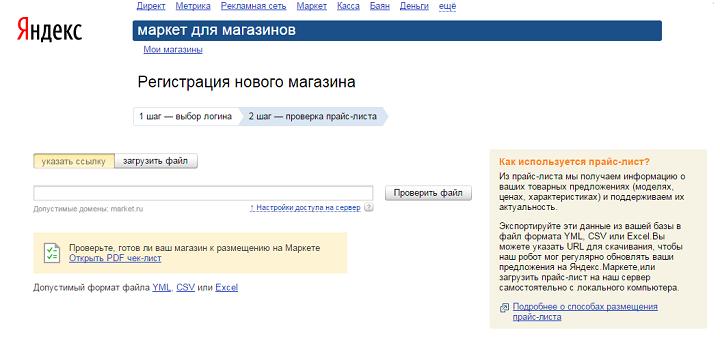 Регистрация магазина в ЯндексМаркет