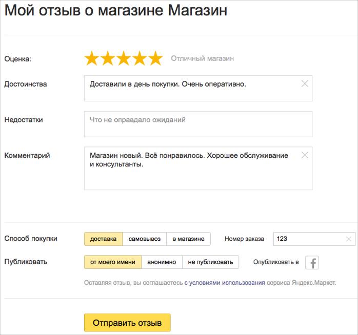 Отзывы в Яндекс Маркет