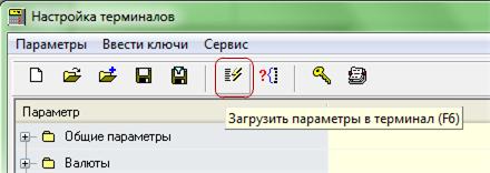 Инициализация загрузки параметров в терминал