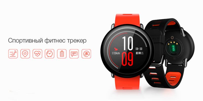 Huami Amazfit Smart Watch