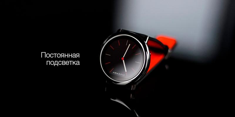 Smart Watch Huami Amazfit постоянная подсветка