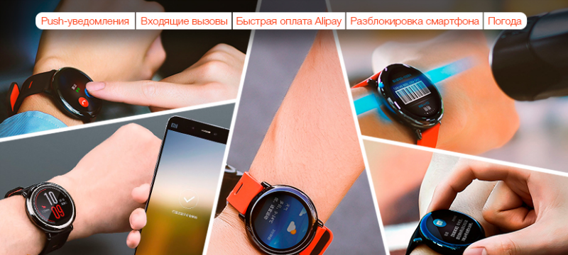функции Huami Smart Watch