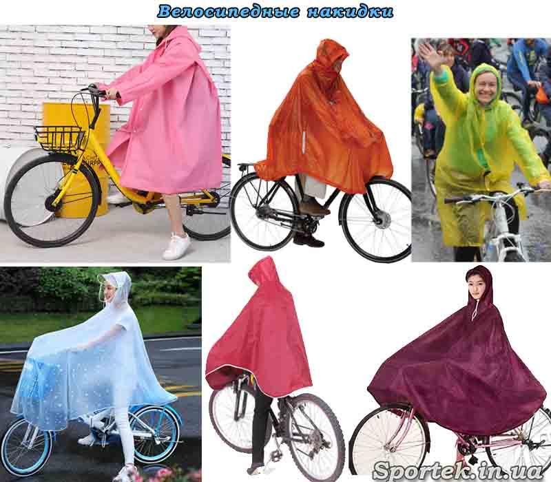 Велосипедні Дощовики для захисту від дощу і вітру