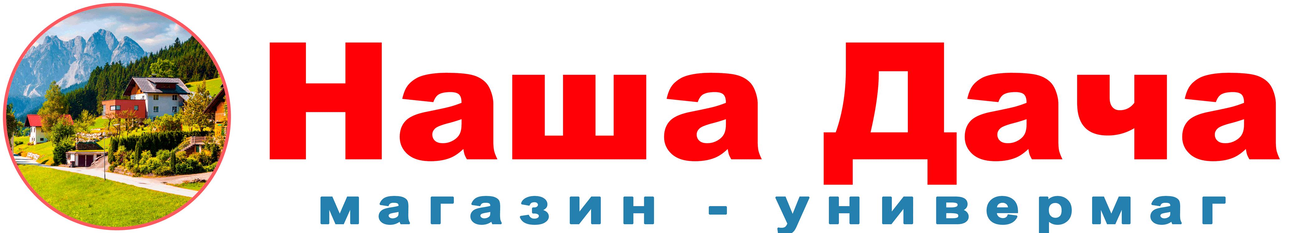 Наша Дача - магазин