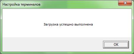 Успешное завершение загрузки параметров