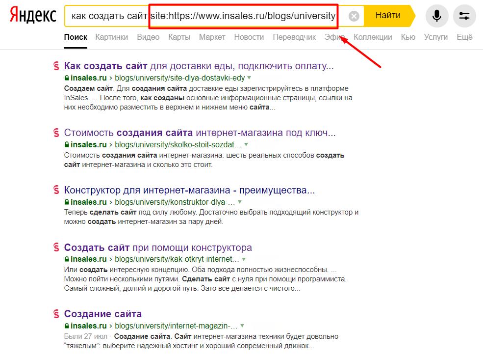 Поисковые операторы в запросах