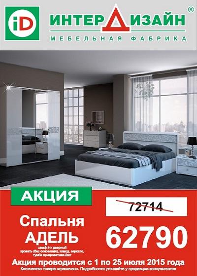 АДЕЛЬ Мебель для спальни