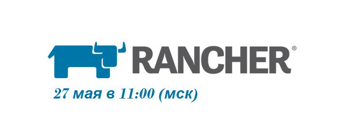 Rancher vebinar