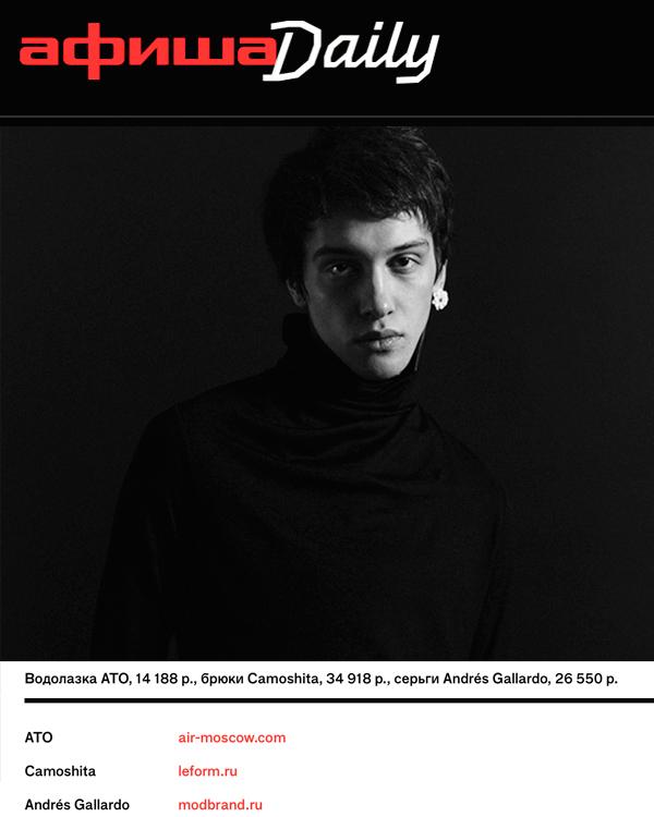 Моно-серьга-Bone-от-Andres-Gallardo-в-Afisha-Daily_февраль-2016.jpg