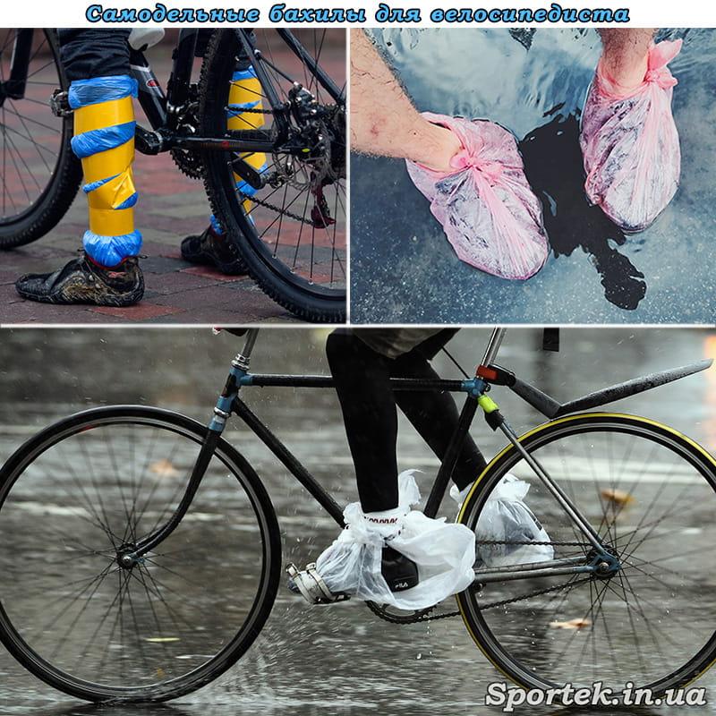 саморобні велосипедні бахіли