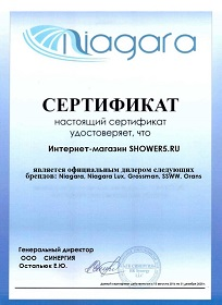 Сертификат Ниагара