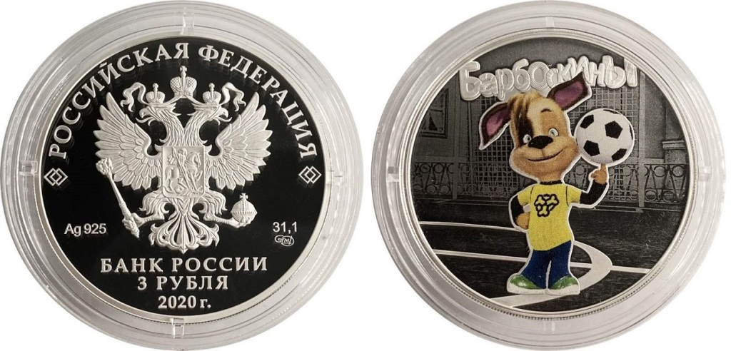 3 рубля Серебро Proof Барбоскины