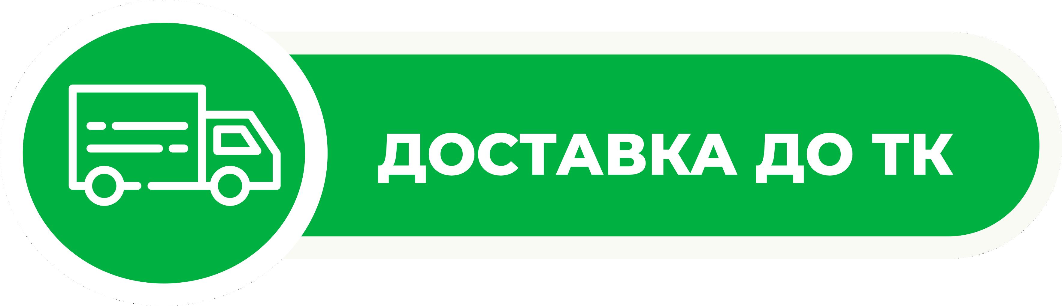 Доставка ДО транспортной компании