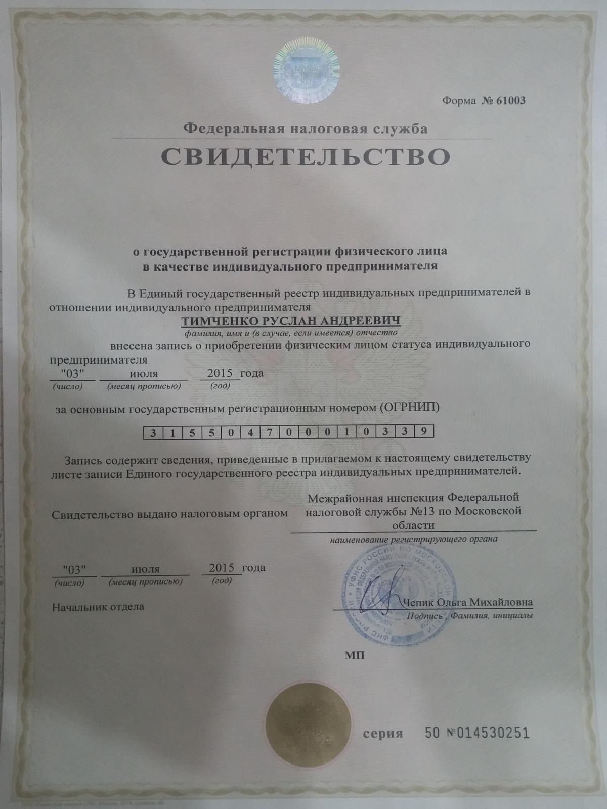 Свидетельство_о_гос._регистрации.jpg