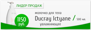 small_Ducray_milk-1150.png