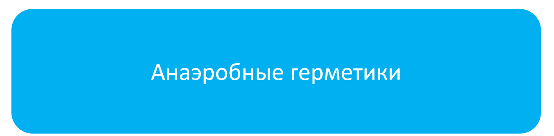 анаэробный_герметик.png
