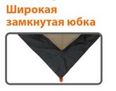 Широкая замкнутая юбка палатки зимней Митек Омуль Куб