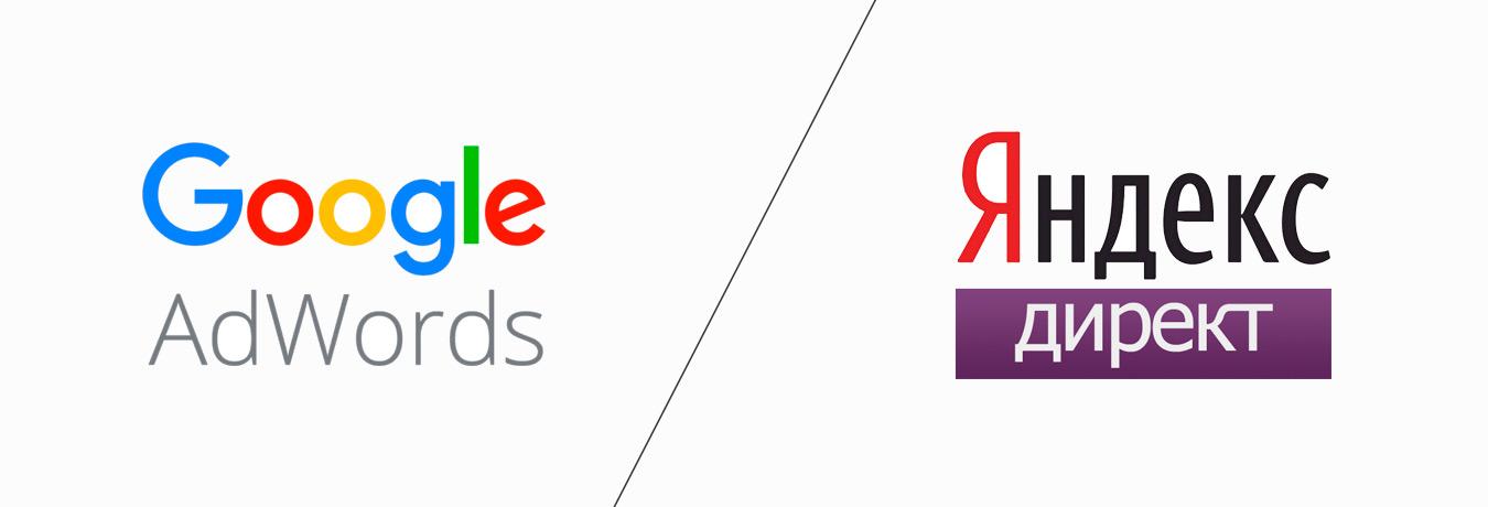 Google adWords Yandex Direct Insales