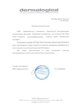 Mybeauty Moscow - авторизованный поставщик Dermalogica и Guinot