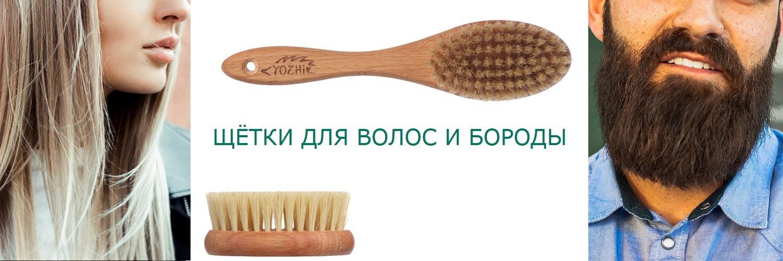 Щётки для волос и бороды