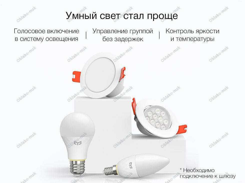 Умный встраиваемый светодиодный светильник Xiaomi  Yeelight LED spotlight (mesh) RU EAC
