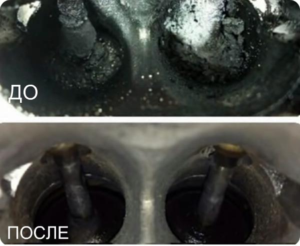 Присадка для чистки клапанов. На картинке показано До и после использования добавки по очистке клапанов